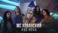 AVE HOVA - клип группы 736 MC Хованский
