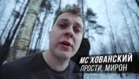Прости меня, Оксимирон - клип группы 736 MC Хованский