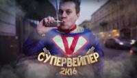 Супервейпер (2к16) - клип группы 736 MC Хованский