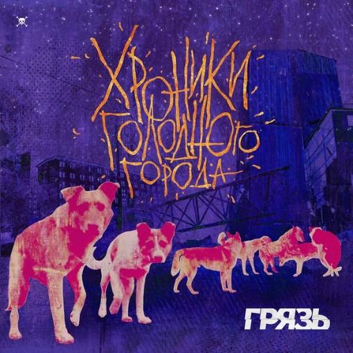 «Хроники голодного города» - новый EP от группы Грязь