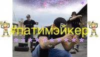 Патимэйкер - клип группы 465 Пика