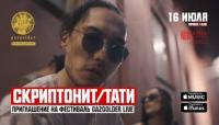 Приглашение на GazgolderLive (feat. Тати) - клип группы 75|Скриптонит